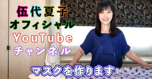伍代夏子がYouTubeで「夏子さんのマイブーム」をスタート。オリジナル手作りマスクを160枚!?
