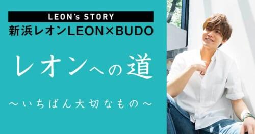 【連載】新浜レオン LEON's STORY~「君を求めて」が絶好調~