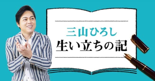 三山ひろしの生い立ちの記【連載35回】