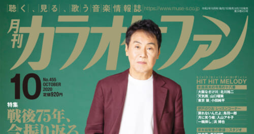 『月刊カラオケファン』10月号発売。表紙&kfインタビューは五木ひろし