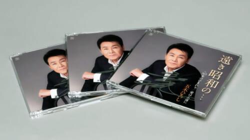 五木ひろしさんの直筆サイン入りCD「遠き昭和の…」をプレゼント
