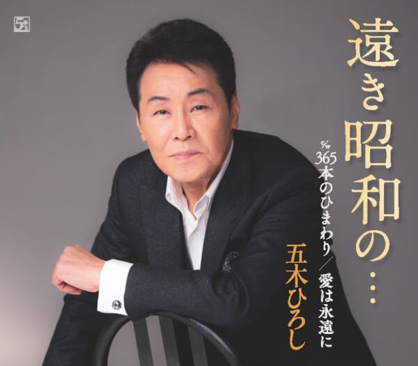 五木ひろし「遠き昭和の…」