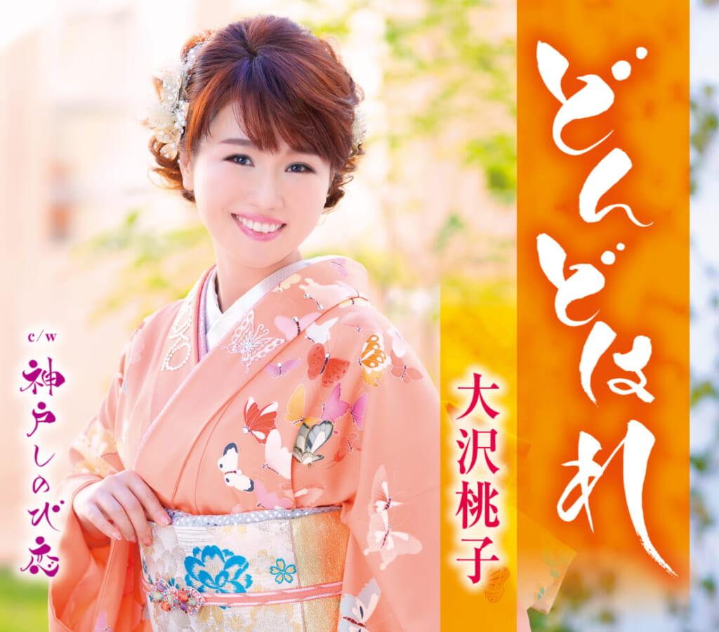 大沢桃子 平泉世界遺産祭