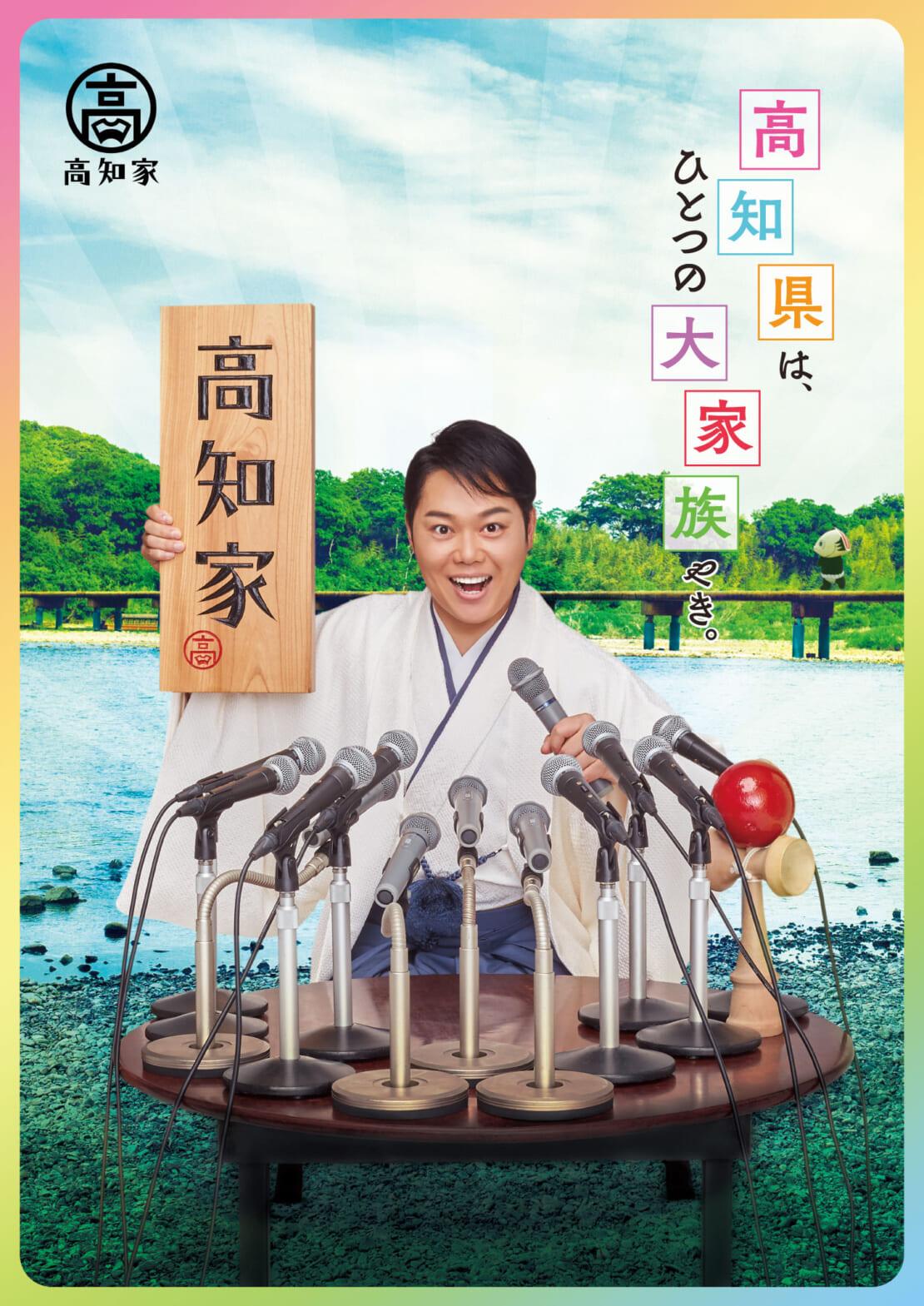 三山ひろし 高知家プロモーションポスター