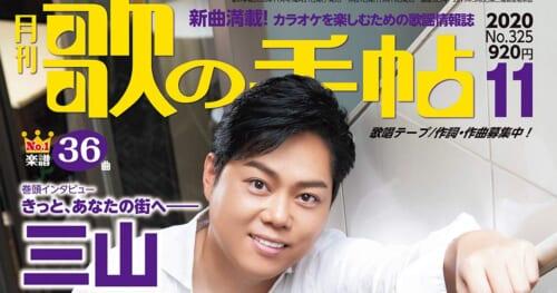 『月刊歌の手帖』11月、表紙&巻頭インタビューは三山ひろし