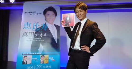 真田ナオキがJOYSOUNDスペシャルイベント開催「一日でも早くファンの皆さんと会える日を願って」