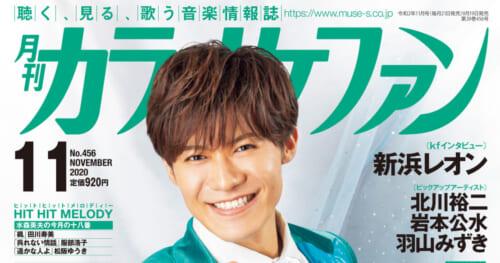 『月刊カラオケファン』11月号、表紙&kfインタビューは新浜レオン