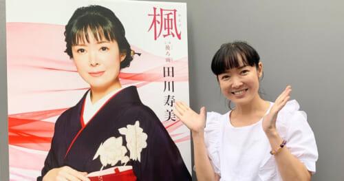 田川寿美、新曲「楓」がオリコン週間シングル演歌ランキングで1位獲得!「皆様の真心がエネルギーにつながりました」
