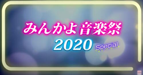 みんなの歌謡曲主催「みんかよ音楽祭2020スペシャル」をYouTubeで無料公開