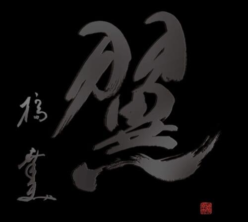 橋 幸夫、「60年を心の文字に込めました!」 プレミアムボックス「翼」12月2日発売!!