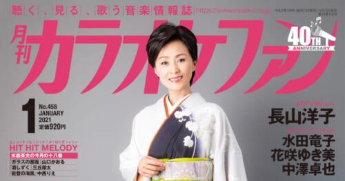 『月刊カラオケファン』1月号、表紙&kfインタビューは長山洋子