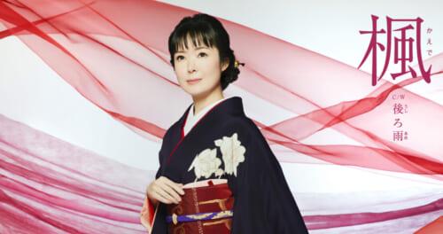 田川寿美の新曲「楓」が好調! 通信カラオケDAM 11月度月間演歌ランキングで1位獲得