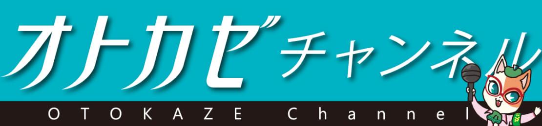 オトカゼチャンネル