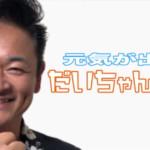 北川大介の公式YouTubeチャンネル「だいちゃんねる」でオトカゼの掲載記事を紹介