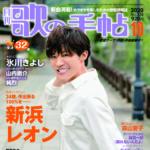 『月刊歌の手帖』10月号発売。表紙&巻頭インタビューは新浜レオン