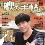 『月刊歌の手帖』12月、表紙&巻頭インタビューは中澤卓也