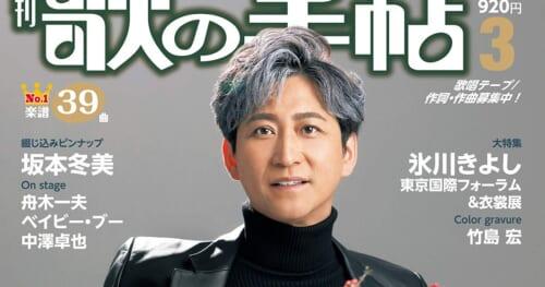 『月刊歌の手帖』3月号、表紙&巻頭インタビューは走 裕介