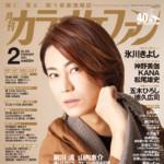 『月刊カラオケファン』2月号、表紙&kfインタビューは氷川きよし