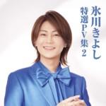 デビュー満20周年を記念して、氷川きよしが特選PV集2を発売。2015年以来5年ぶり