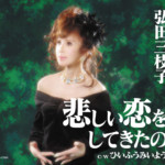 弘田三枝子さんの訃報に、由紀さおりがコメント。「パンチのある歌声が大好きでした」