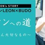 【連載】新浜レオン LEON's STORY