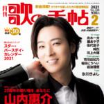 『月刊歌の手帖』2月、表紙&巻頭インタビューは山内惠介