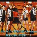 【茶々が取材!Vol.1】「オトカゼPresents 東京力車と年忘れ!」コラボイベント