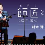 【連載】師匠と僕 村木 弾 第16回