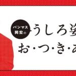 【連載】バンマス岡宏のうしろ姿のお・つ・き・あ・い「橋 幸夫」