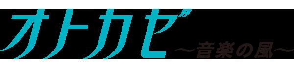 オトカゼ 〜音楽の風〜