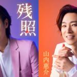 山内惠介の20周年記念曲「残照」。9月に新装盤が2タイプ登場