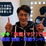 「本気(マジ)で惚れた」が好発進。真田ナオキさんから喜びの声が届きました!!