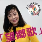 オトカゼチャンネル【マキマキ 歌の交差点!】 ゲスト 岡ゆう子さん
