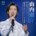 山内惠介、新曲「古傷」の特別MVを公開。あの日が蘇る「デビュー20周年リサイタル・ファイナル@日本武道館」も発売へ