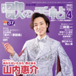 『月刊歌の手帖』4月号、表紙&巻頭インタビューは山内惠介