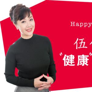 伍代夏子の健康幸せレシピ