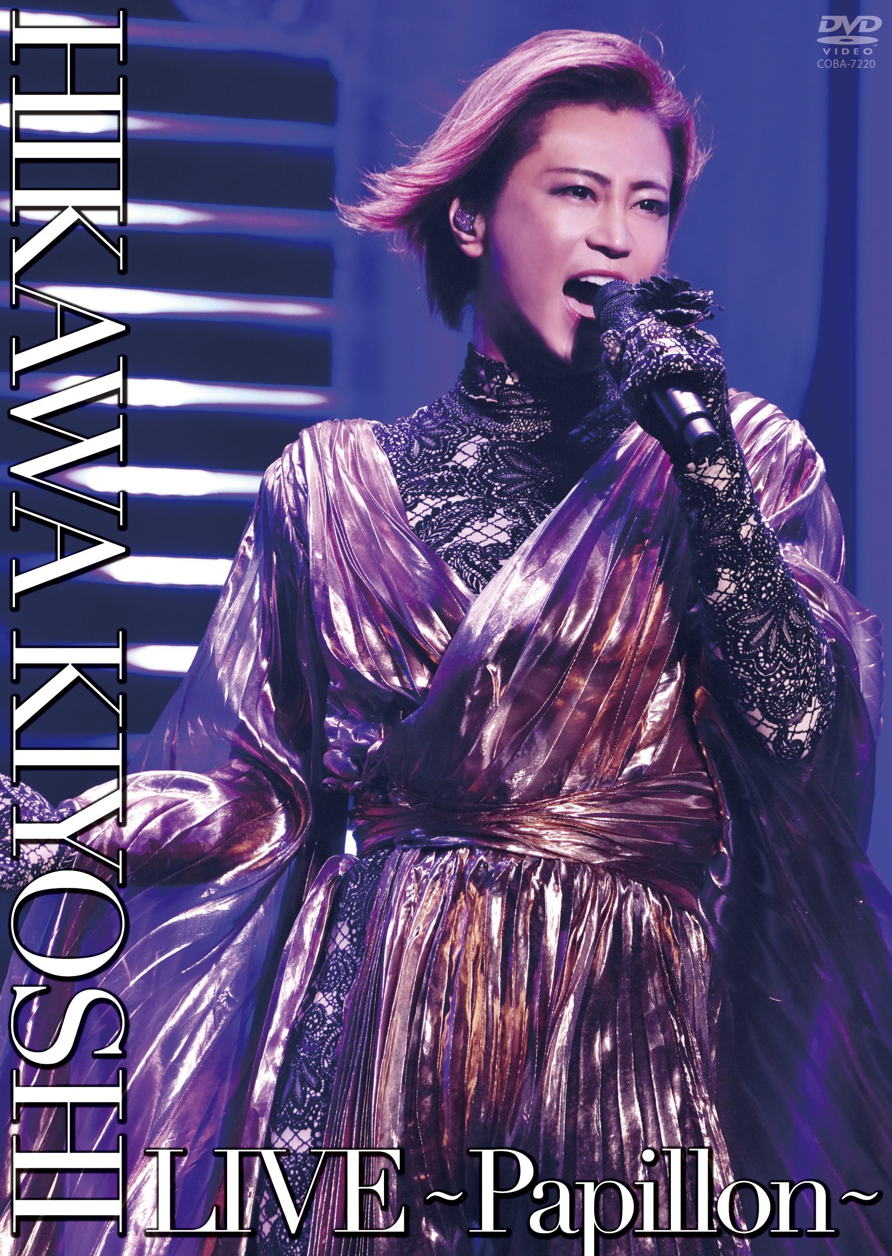DVD「氷川きよしLIVE~Papillon~」