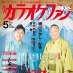 『月刊カラオケファン』5月号、表紙&kfインタビューは細川たかしと彩青の師弟が登場