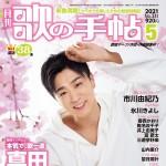 『月刊歌の手帖』5月号、表紙&巻頭インタビュー真田ナオキ