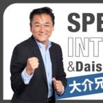 【大介兄貴が逢いたい‼】北川大介×神野美伽(4)