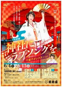 水谷千重子 50周年記念公演「神社にラブソングを」