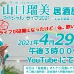 山口瑠美がYouTubeの生配信ライブを緊急決定。「私、やっぱり歌います」