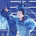 氷川きよし「スペシャルコンサート2020 きよしこの夜Vol.20」が本日発売!
