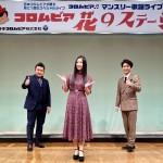 第72回コロムビア マンスリー歌謡ライブ。5月1日よりオンデマンド配信スタート