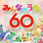 氷川きよしらが出演した「みんなのうた60フェス」がアンコール放送。放送60年を記念したアルバムも発売