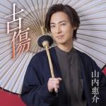 山内惠介が「古傷」の新装盤を発売! オンラインによるカラオケ大会も開催決定!!