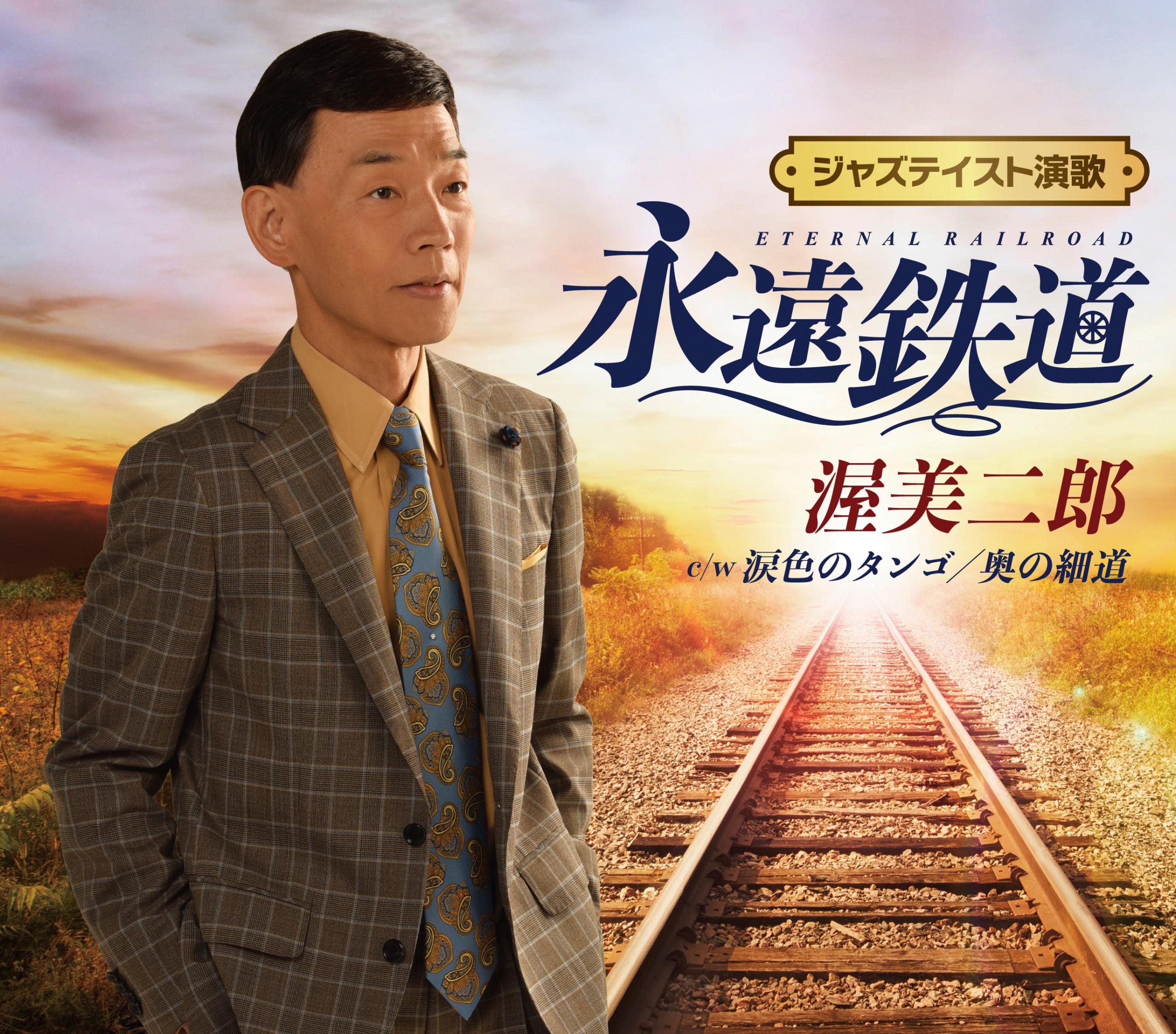 渥美二郎「永遠鉄道」