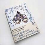 「帰って来たヨッパライ」のきたやまおさむと、音楽評論家・富澤一誠による新刊本『「こころの旅」を歌いながら』。
