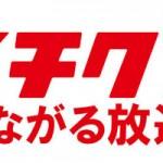 演歌・歌謡系YouTubeレギュラー番組「テイチクアワー~つながる放送部~」がスタート!