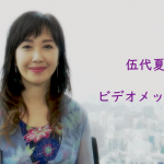 伍代夏子が動画メッセージを公開。喉のジストニアとの闘病、40周年の振り返り、新曲への想いを自らの言葉で語る